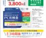 PCR検査キット販売のご案内【渋谷道玄坂店】