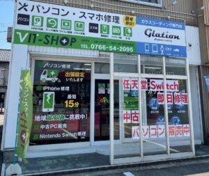 Glation富山高岡